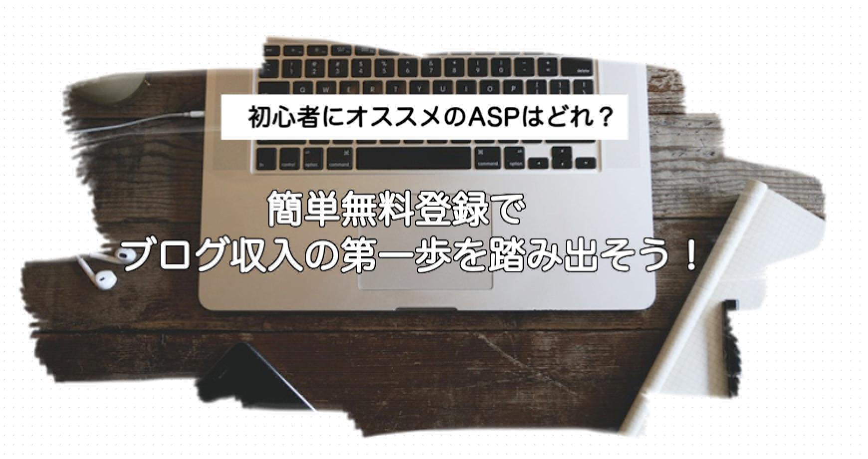 初心者にオススメのASPはこれ!カンタン無料登録をしよう♪
