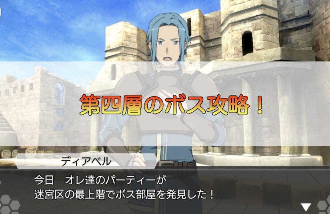 【SAO IF 】第四層のボス攻略は?ウィズゲー・ザ・ヒッポカンプを倒そう!