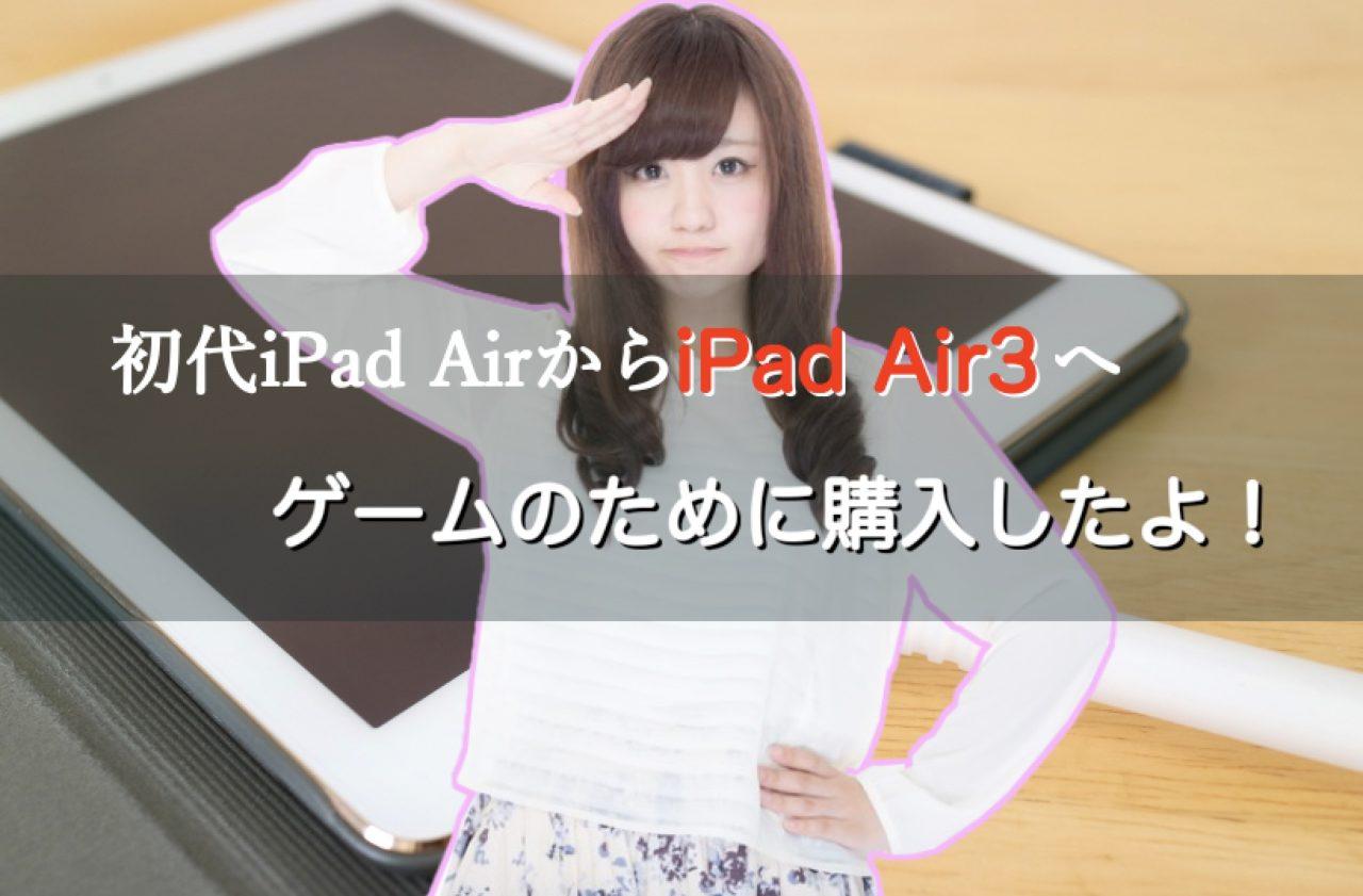 スマホゲーム遊ぶためにiPad Air3購入!使い心地などをレビュー!