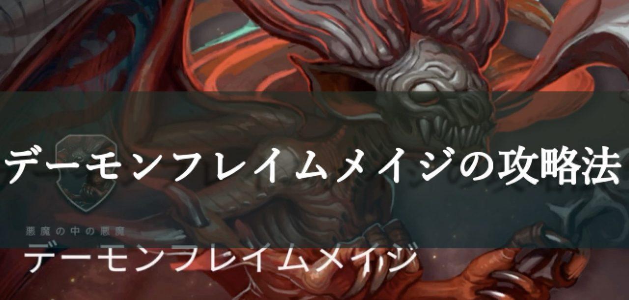 【ハンドレッドソウル 】デーモンフレイムメイジに勝てない!攻略法は?