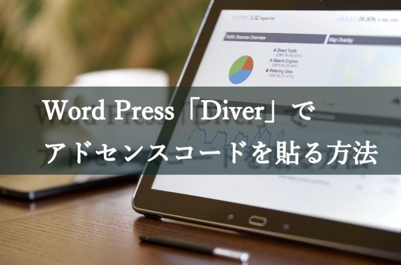 WordPressテーマ【Diver】のGoogleアドセンス広告コードの貼り付け方法を紹介!