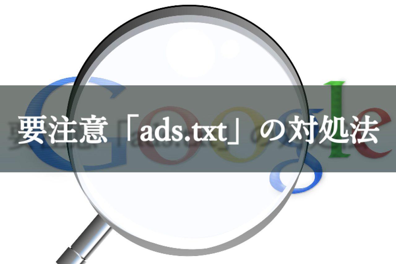 Googleアドセンス:要注意「ads.txtファイルの問題を修正」する方法