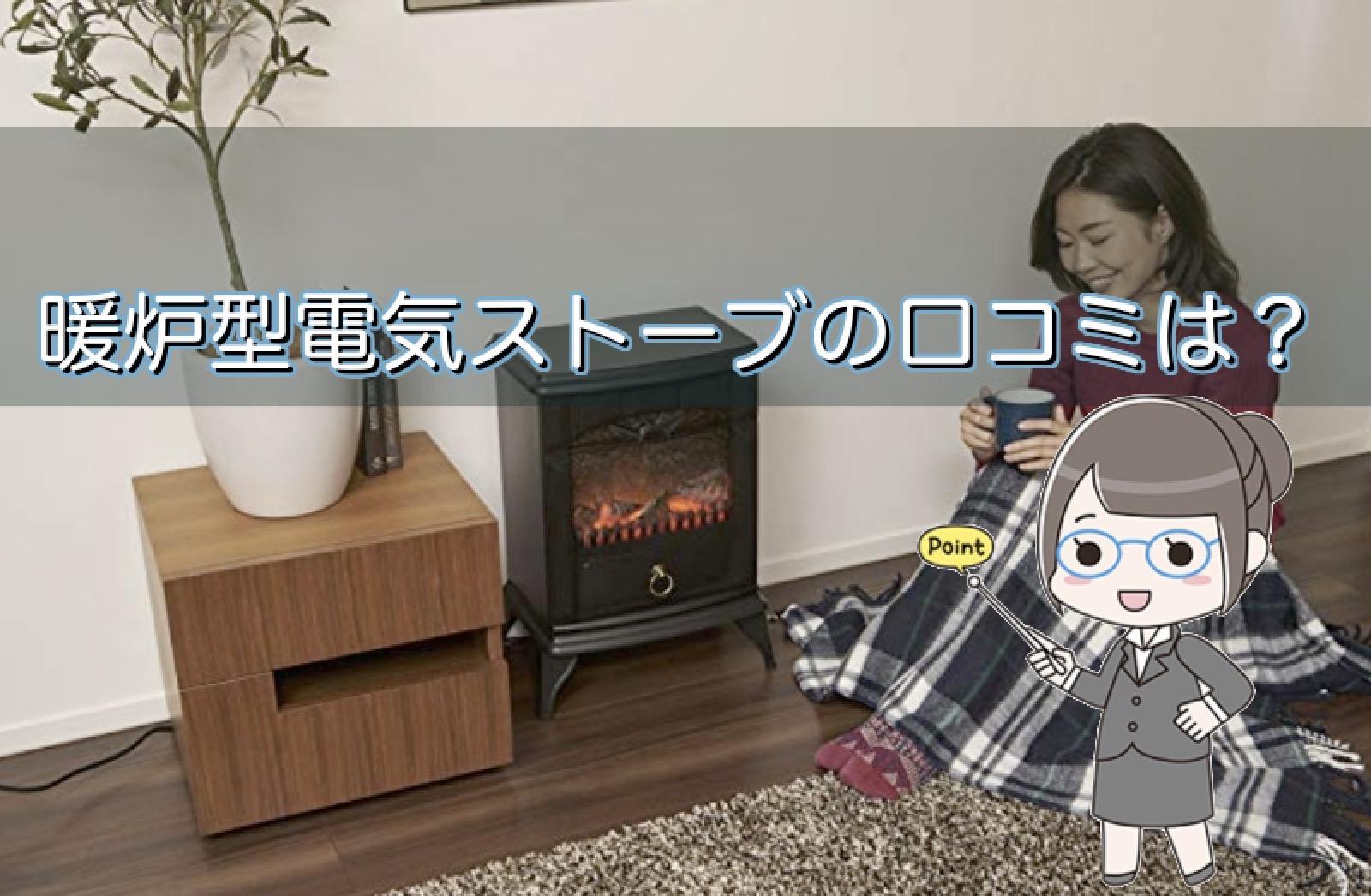 暖炉型電気ストーブの評価・口コミは?電気代は高めってホント?