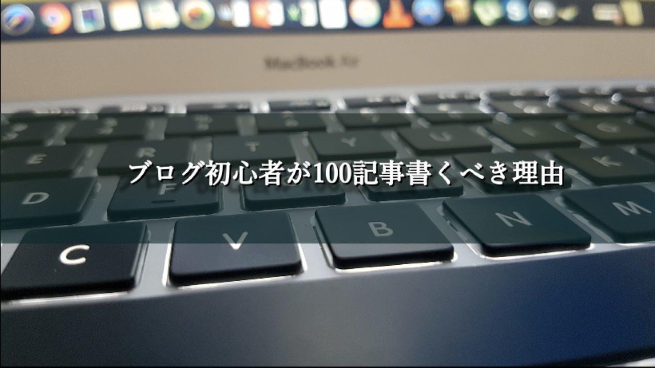 ブログ初心者が100記事書くべき3つの理由!100記事かいてわかったこと!