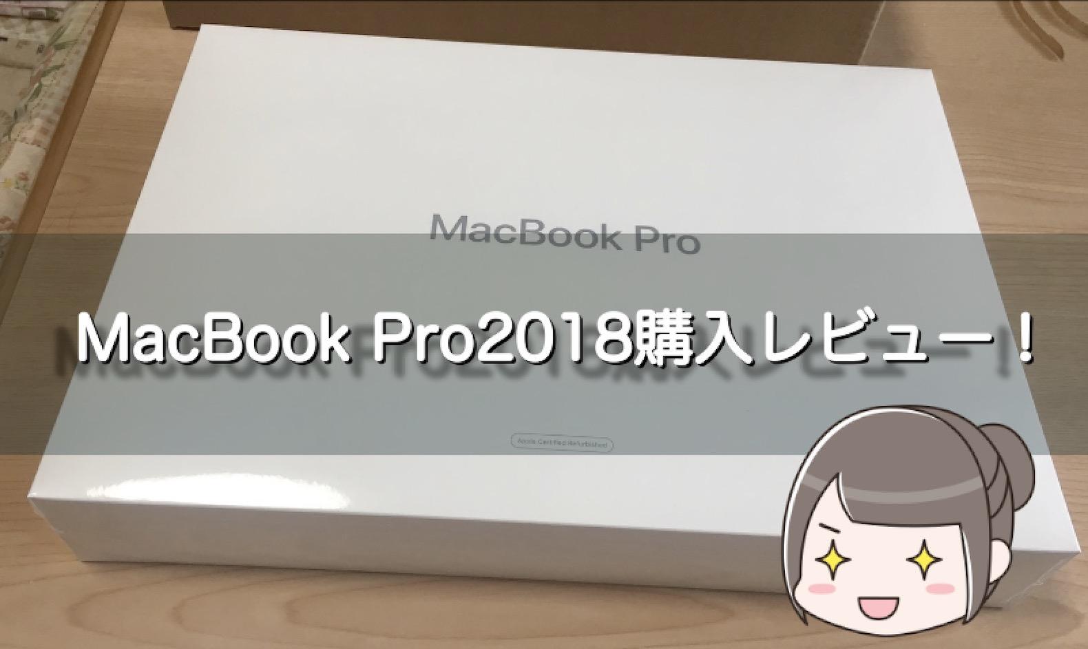 WindowsからMac Book Proへ!!使ってみた感想は?使い心地をレビュー!