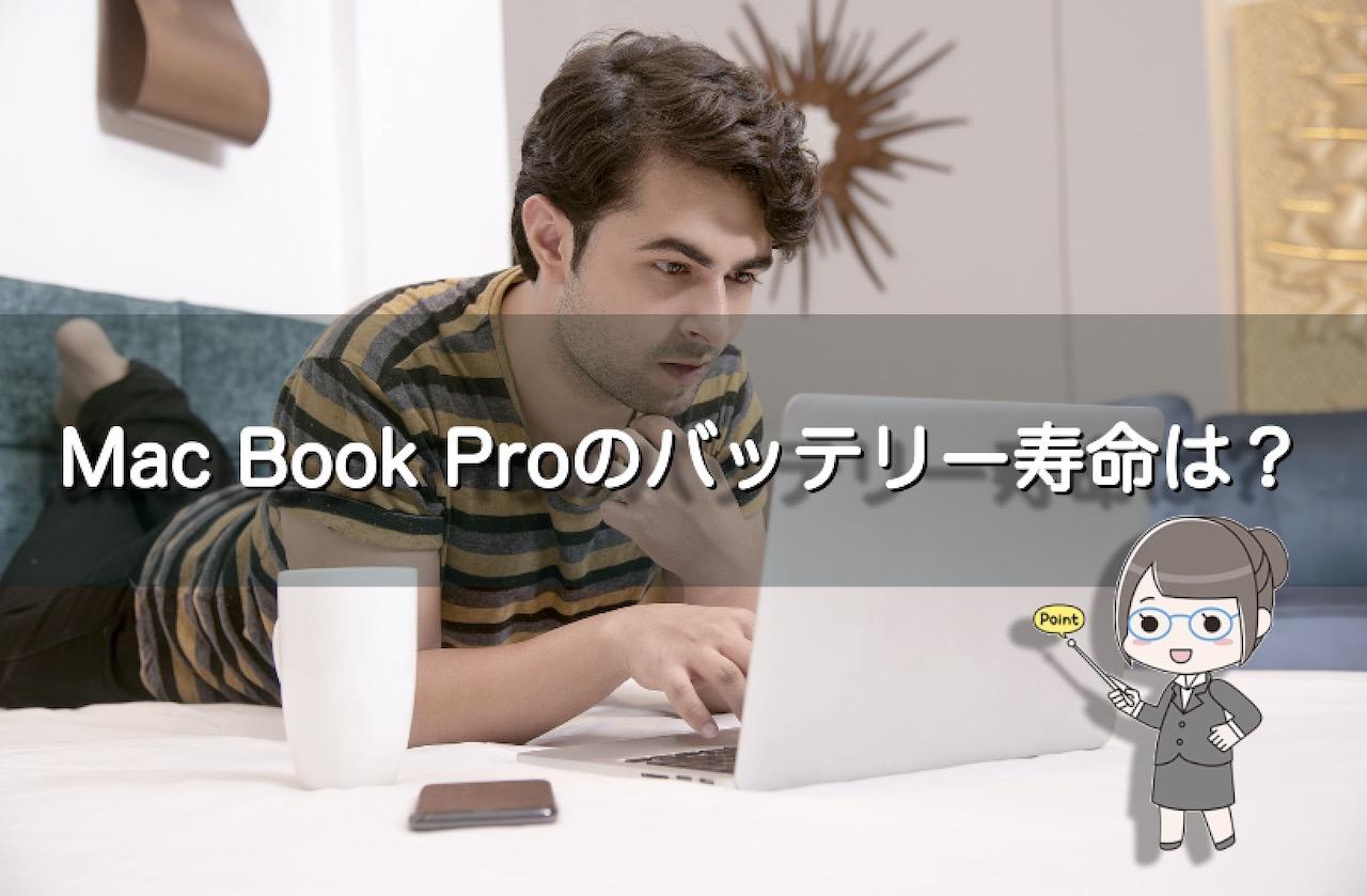 Mac Book Proのバッテリー寿命は?寿命を延ばすコツを紹介!