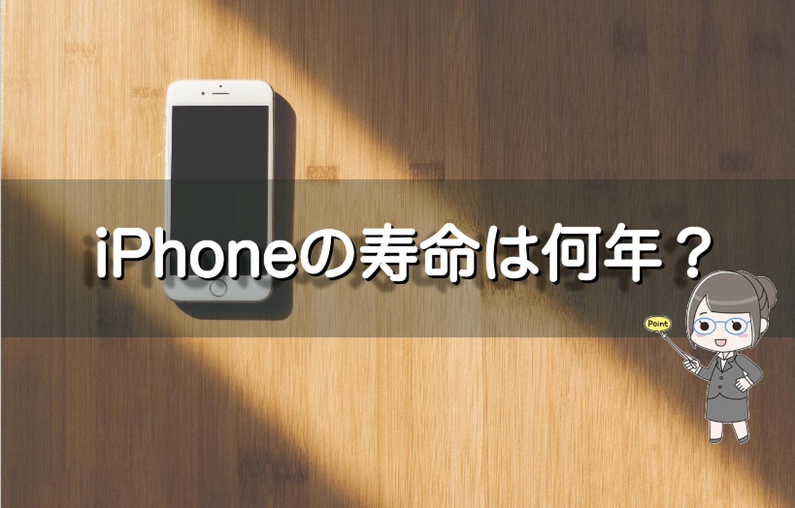 iPhoneの寿命は何年?寿命のサインはある?長持ちさせるコツは?