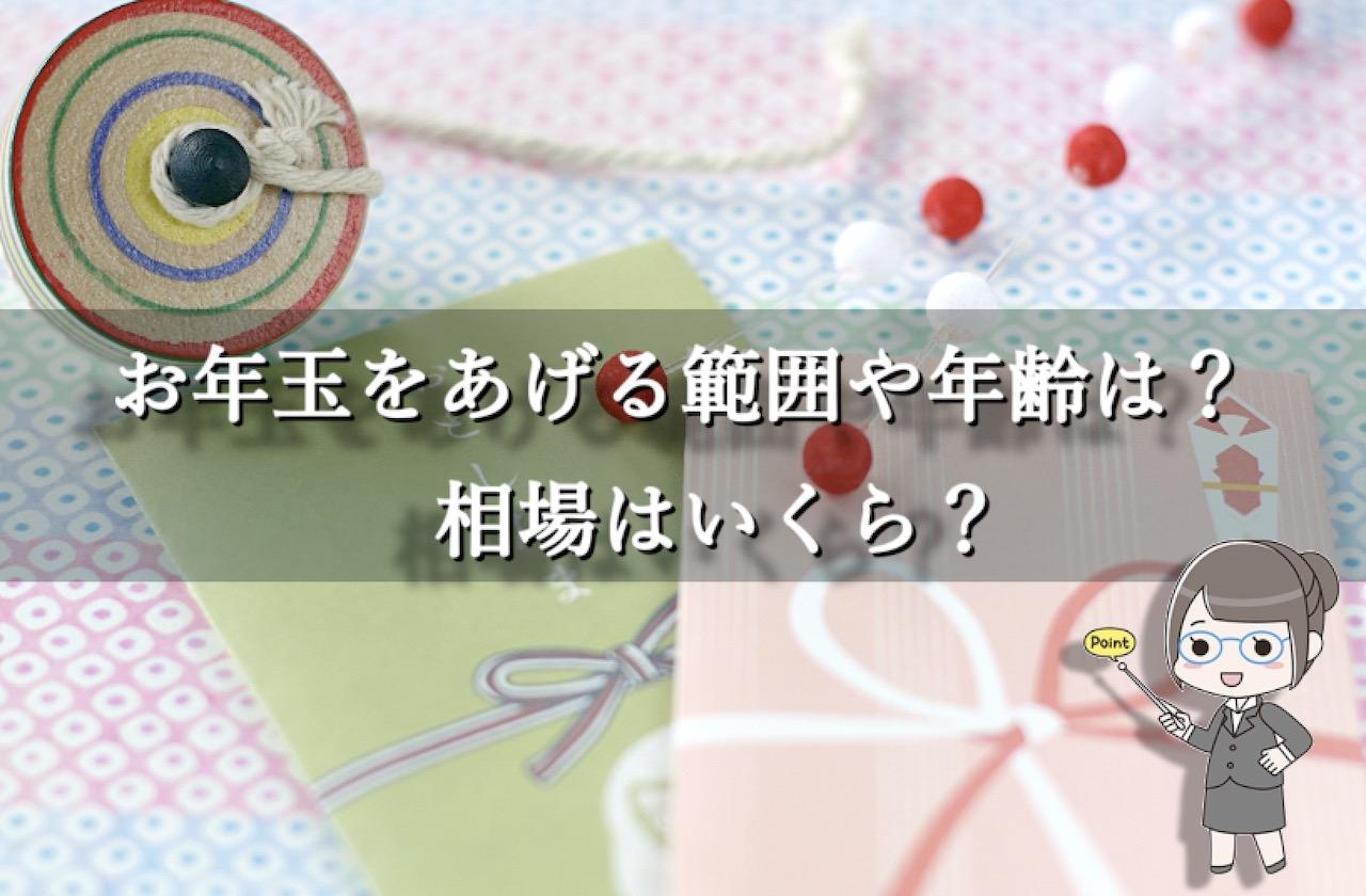 【新社会人必見!】お年玉はあげるべき?あげる範囲や年齢・相場は?