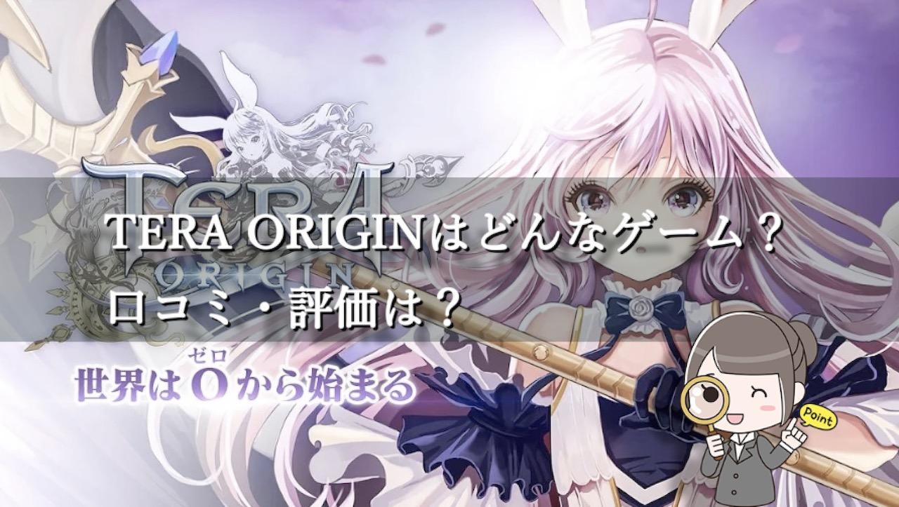 【テラオリ】TERA ORIGINはどんなゲーム?面白いの?口コミ・評価は?