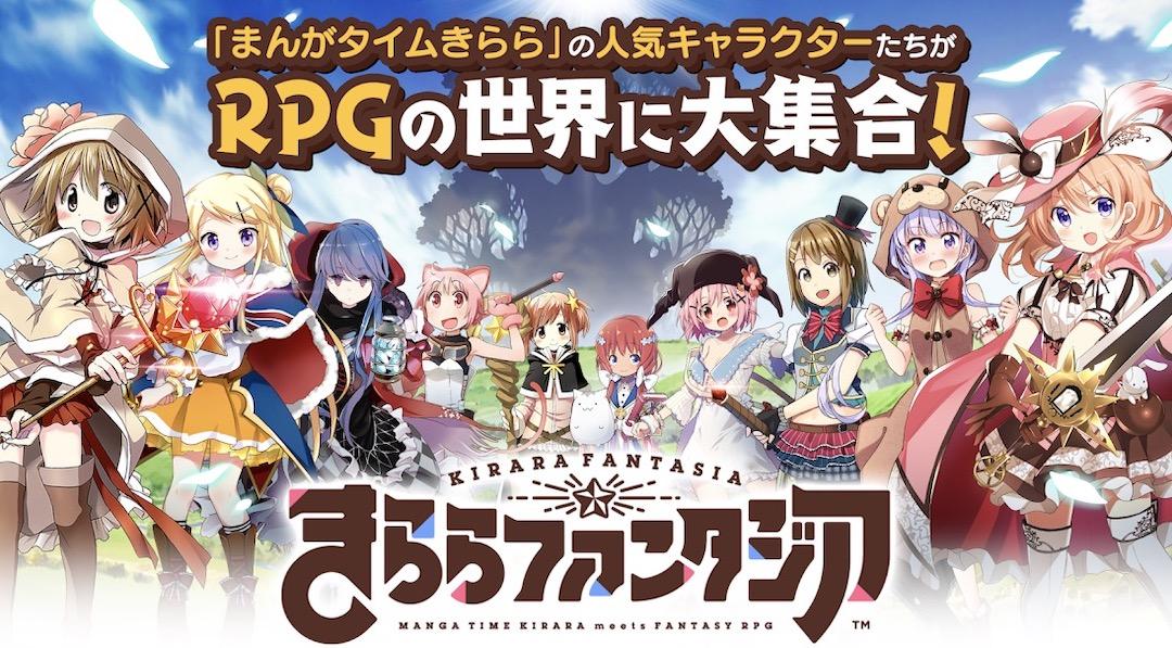 きららファンタジアってどんなゲーム?人気キャラクター大集合RPG!