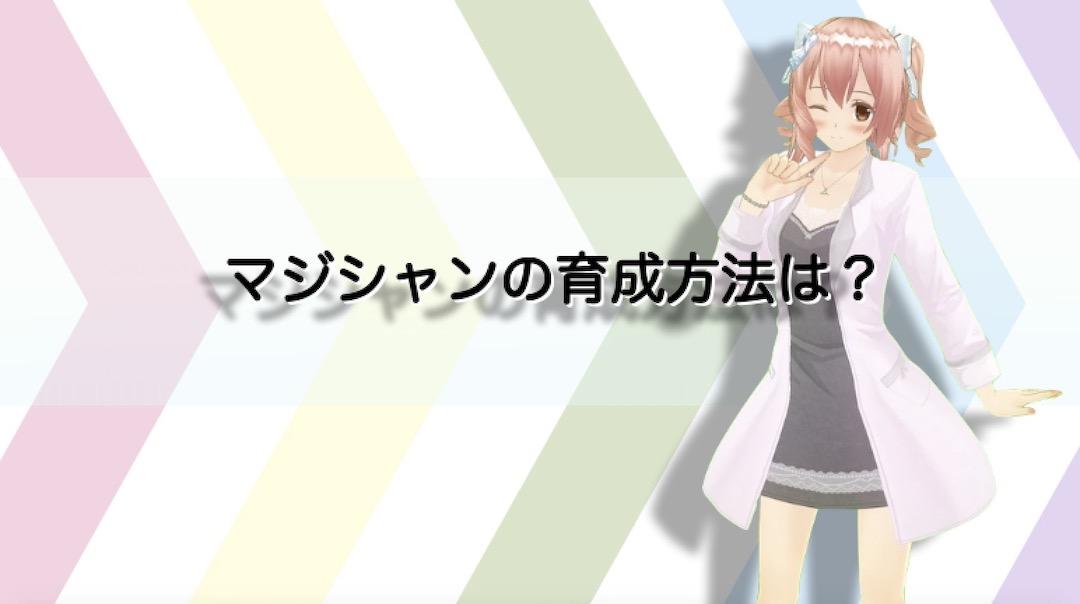 【アヴァベル】マジシャンの育成方法・スキル分岐・ステ振りを紹介!