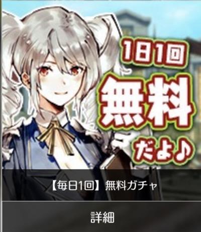 【アヴァベル】無料ガチャ当たりランキングベスト3!