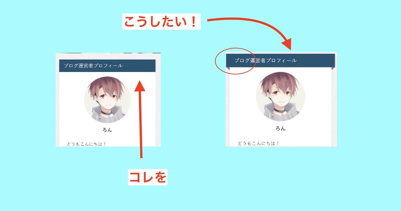 【Diverカスタマイズ】サイドバーのタイトルデザイン変更方法