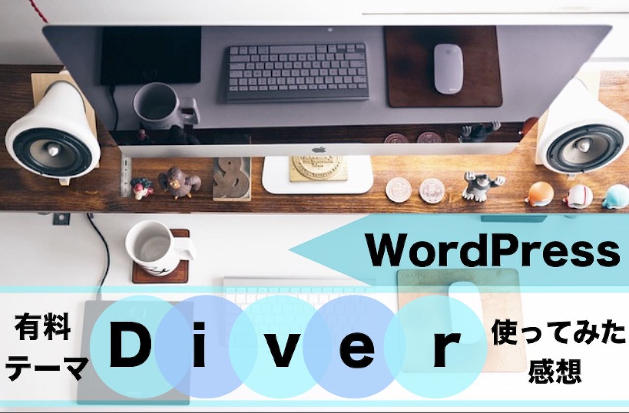 【WordPress】Diverを半年間使ってみた感想!無料テーマからDiverに乗り換えた感想