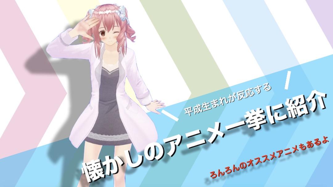 平成生まれが反応する懐かしアニメ!ろんろんの観てきたアニメを紹介!