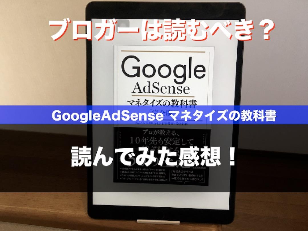 《Googleアドセンス》マネタイズの教科書ってどうなの?感想を紹介!
