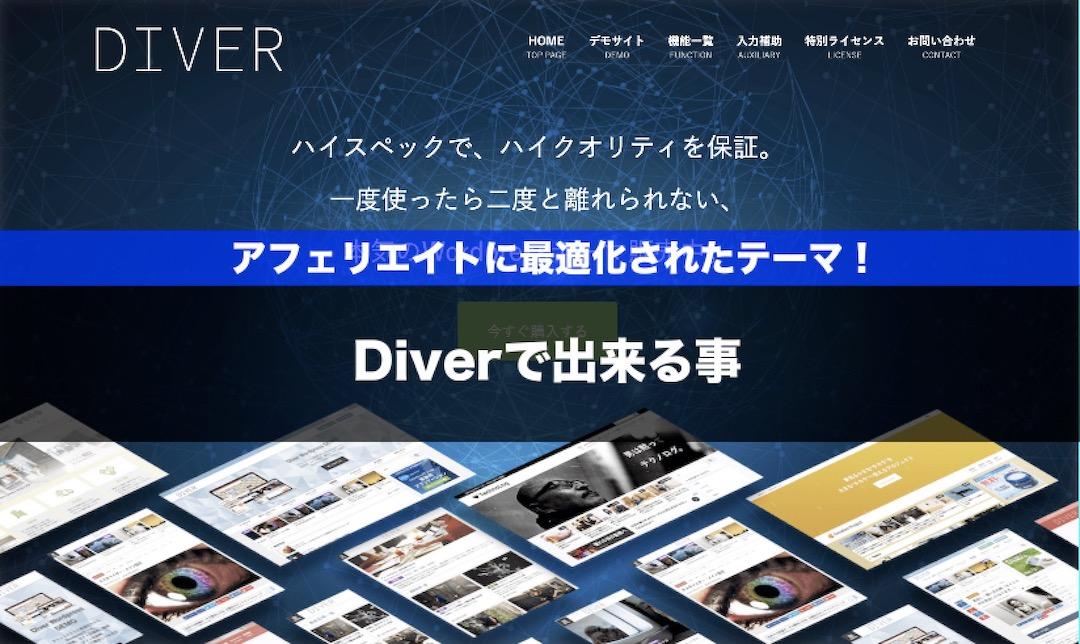 Diverでできること!WordPressテーマDiver購入を検討している人へ!