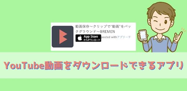 BREMENでYouTube動画をスマホに保存する