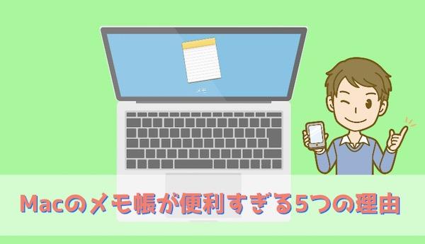 Macのメモ帳が超便利すぎる件!ブロガーは使うべきだと思う5つの理由