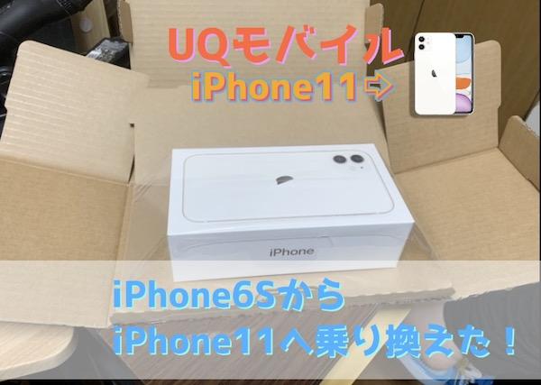 iPhone6SからiPhone11へ乗り換えUQモバイル