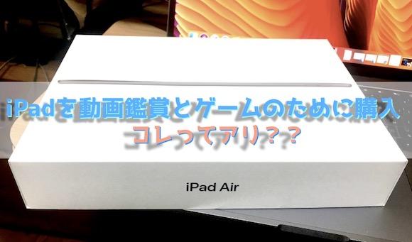 iPadを動画鑑賞とゲームのために購入