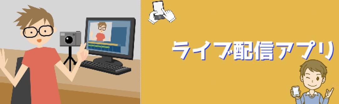 オススメライブ配信アプリ