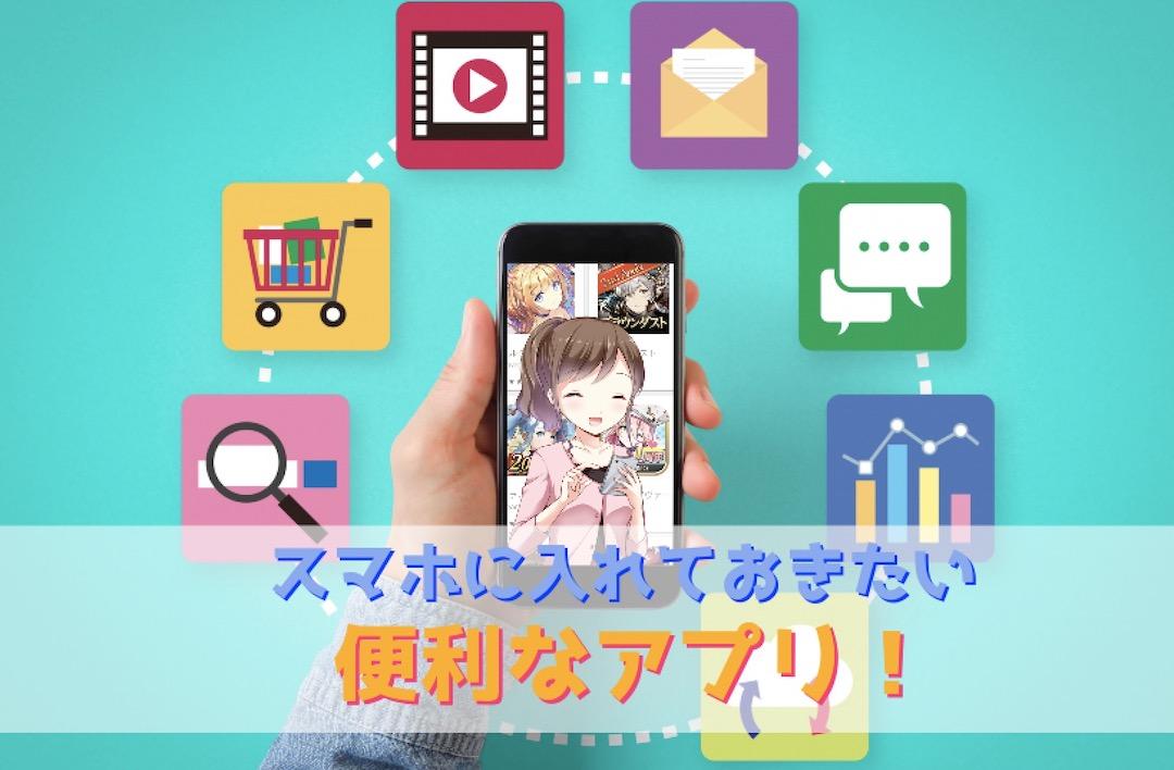 スマホアプリオススメ 便利なアプリ