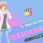 【Final Cut Pro X】動画素材の読み込み方!イベントを作成しよう!