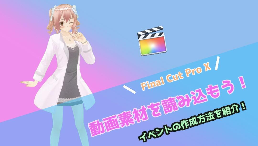 Final Cut Pro Xに動画を読み込ませる方法