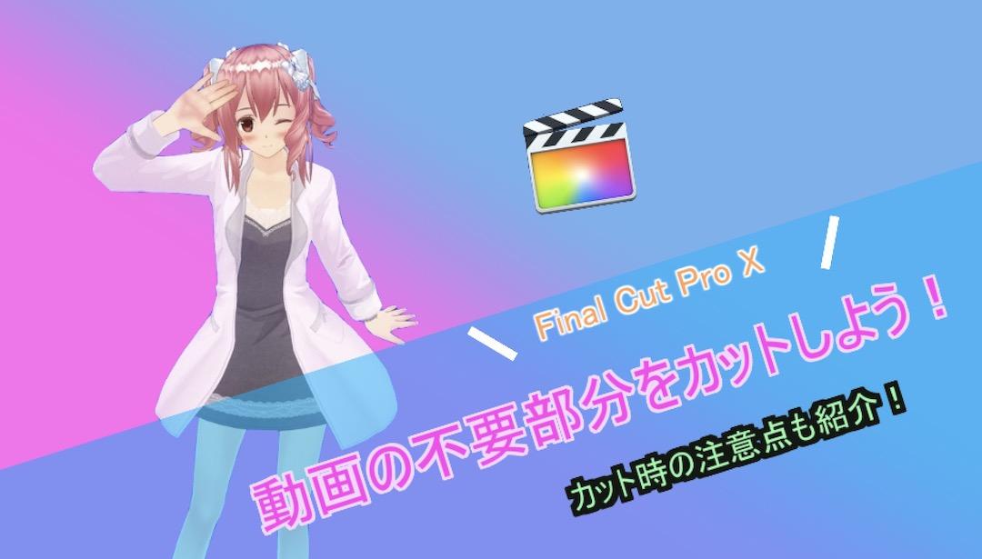 Final Cut Pro X 動画をカットする方法