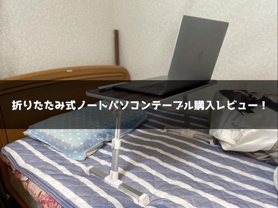 折りたたみ式ノートパソコン ローテーブル購入レビュー
