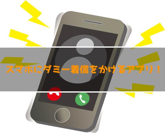 あなたのスマホにダミー着信をかけるアプリ