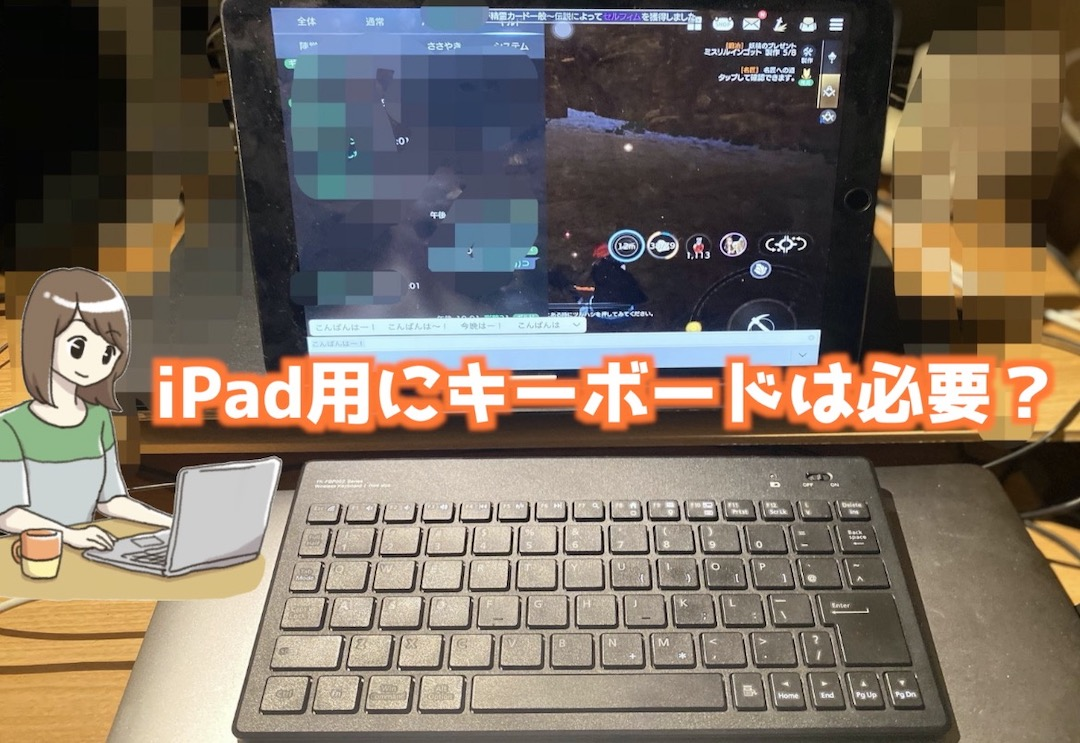 iPad用のキーボードは必要?
