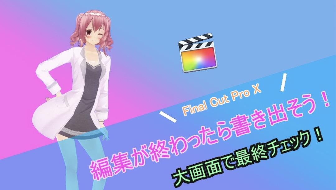 Final Cut Pro Xで動画を保存する