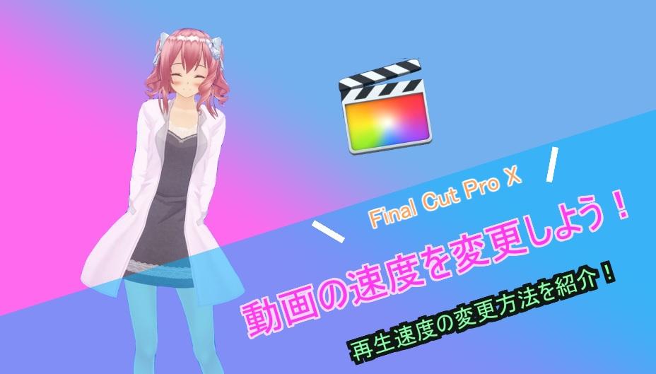 Final Cut Pro X 動画の再生速度を変更する