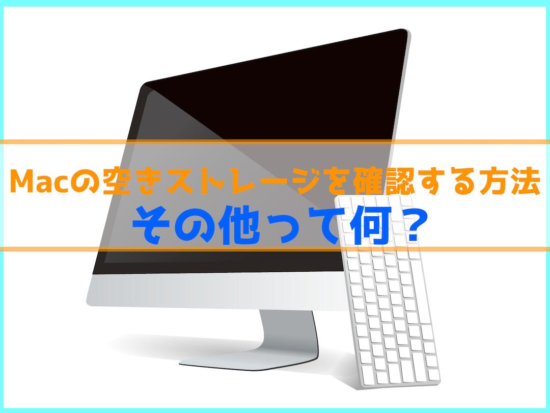 Mac 空きストレージを確認する方法 その他って何?