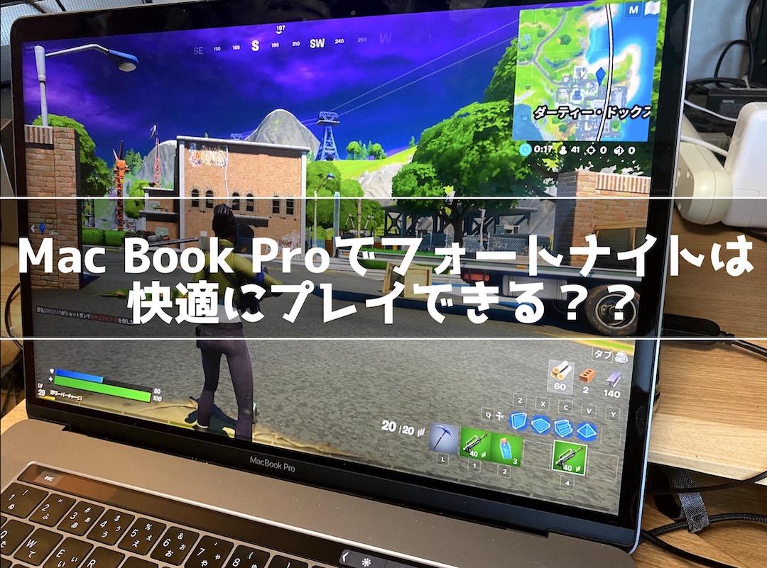 Mac Book Proでフォートナイトは快適にプレイできる?