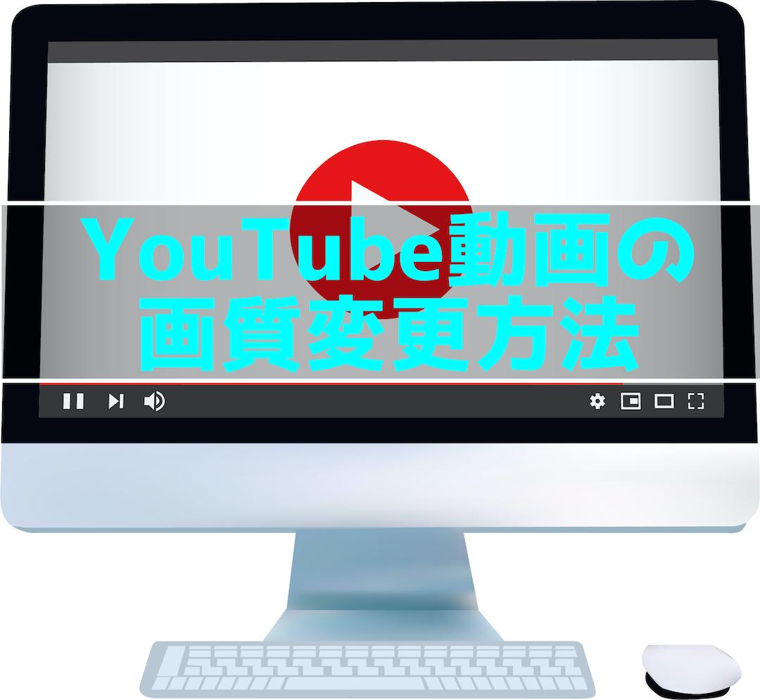 Youtube動画画質変更方法
