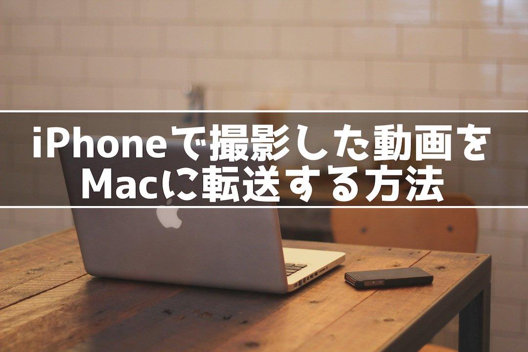 iPhoneで撮影した動画をMacに転送する方法