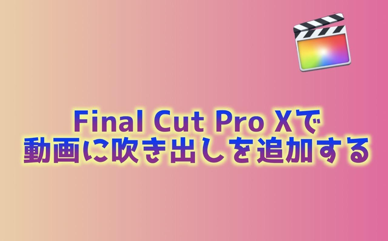 Final Cut Pro Xを使って動画に吹き出しを追加する
