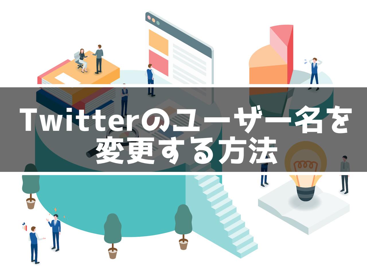 Twitterユーザー名を変更する