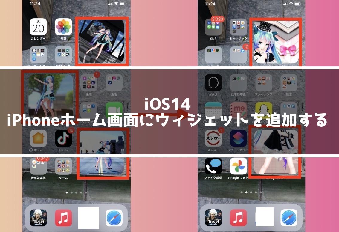 iOS14 ホーム画面にウィジェットを追加する方法
