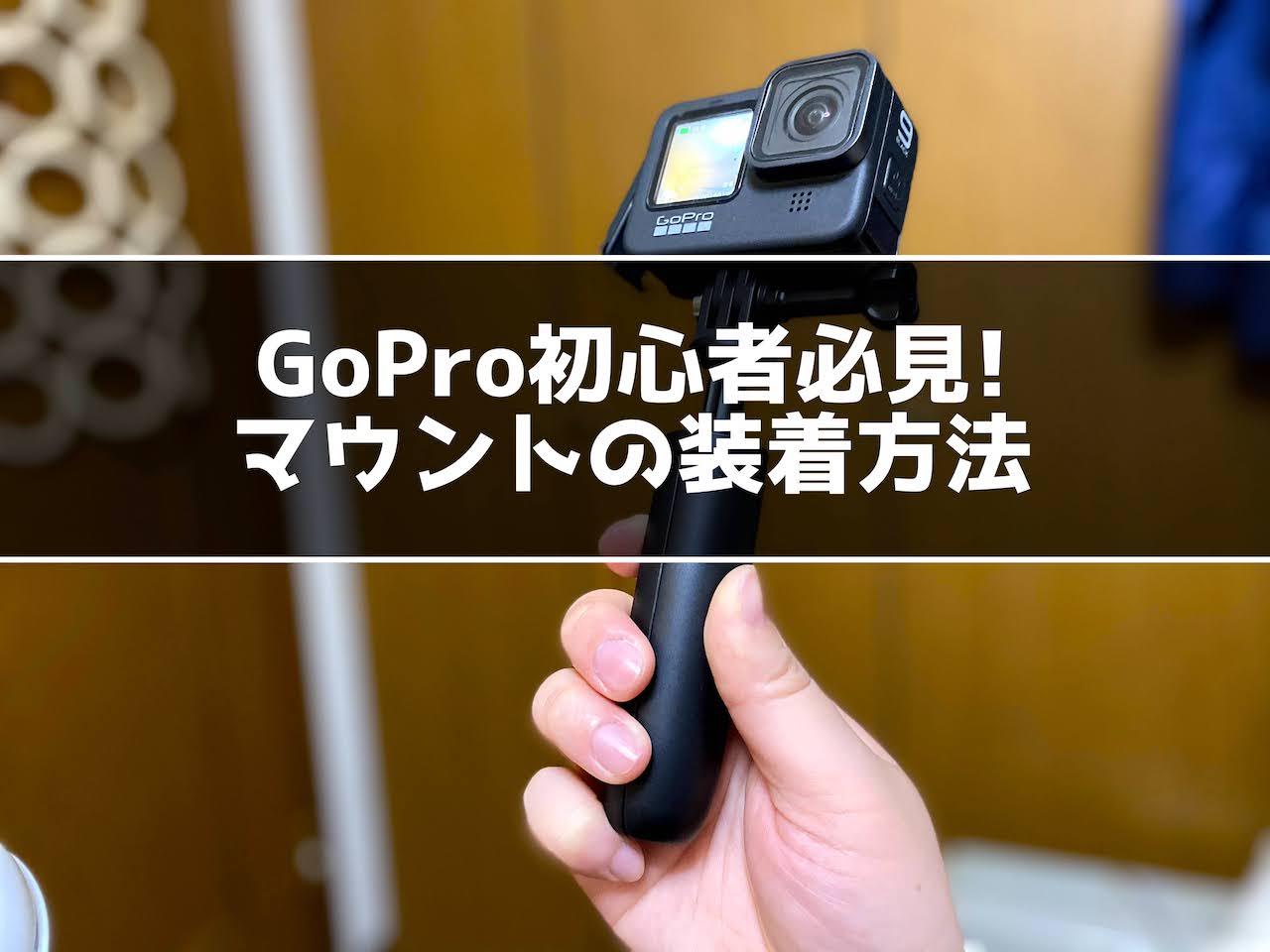 GoPro マウントの付け方