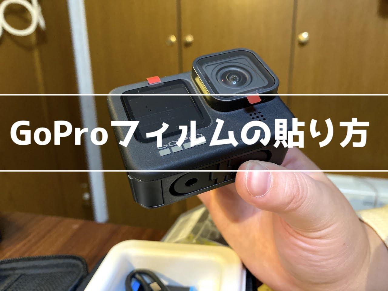 GoPro 保護フィルムの貼り方