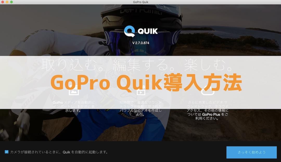 GoPro Quik導入方法