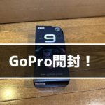 GoPro Hero9の同梱物は?GoProが届いたので開封レビュー!