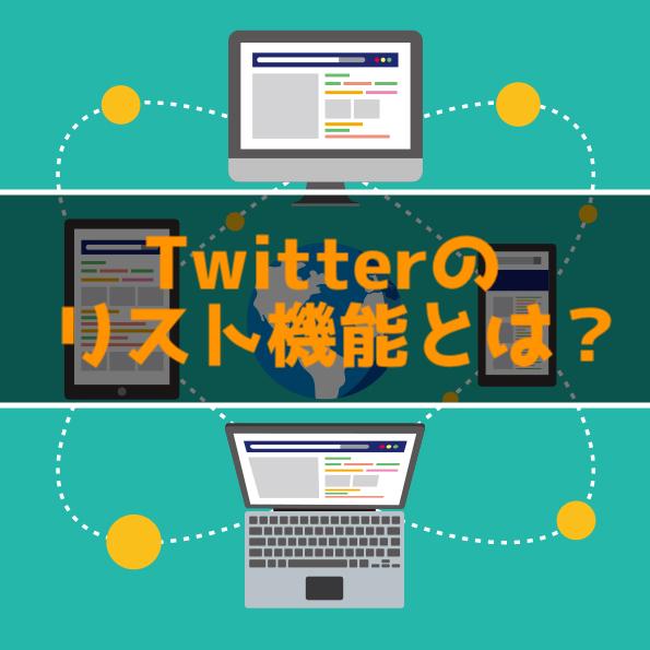 Twitter リスト機能作り方
