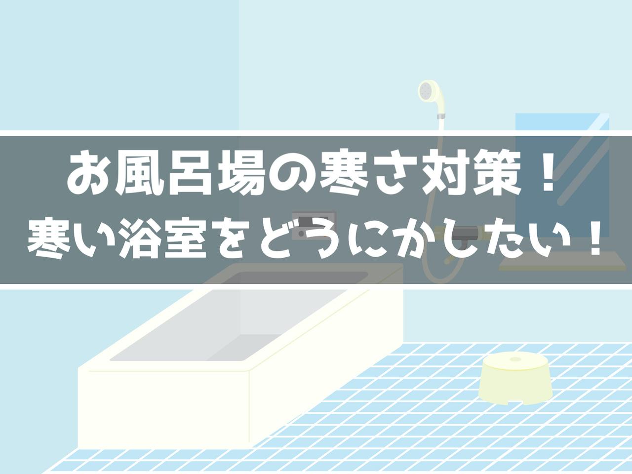 冬 浴室 寒さ対策