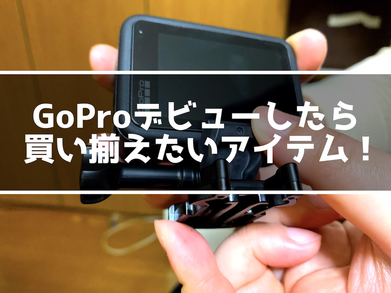GoProと合わせて買いたいアイテム
