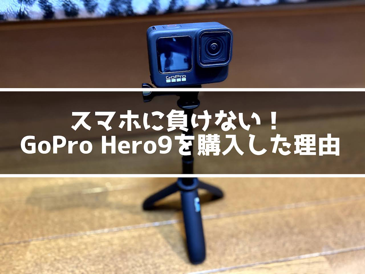 GoPro Hero9を購入した理由